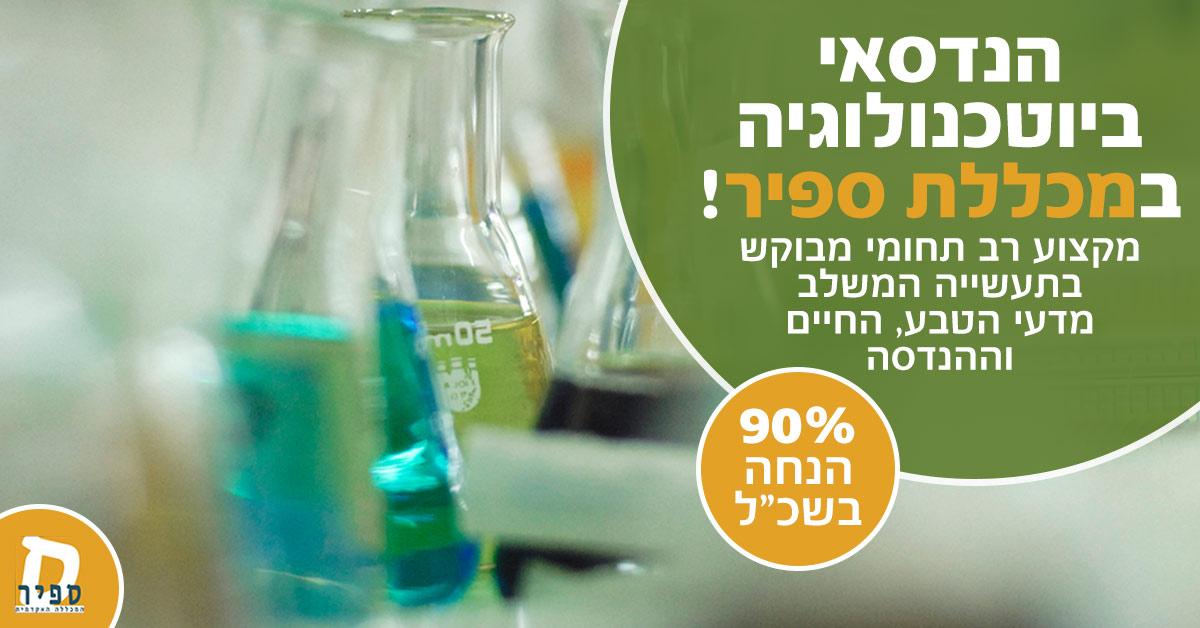 sapir_1200_628_Biotechnology