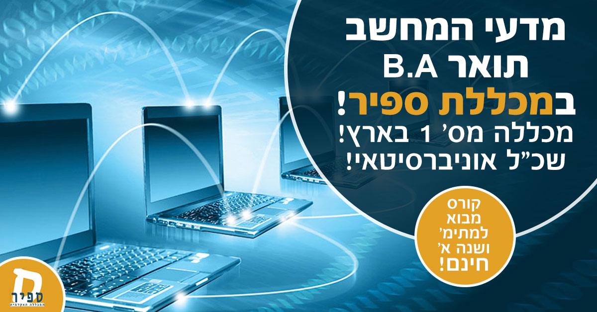 sapir_1200_628_computer